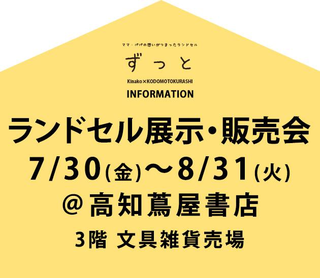 高知蔦屋書店にてずっとランドセルの展示販売が決定しました!