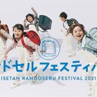 伊勢丹立川店のランドセルフェスティバルにてずっとランドセルの展示販売を行います。