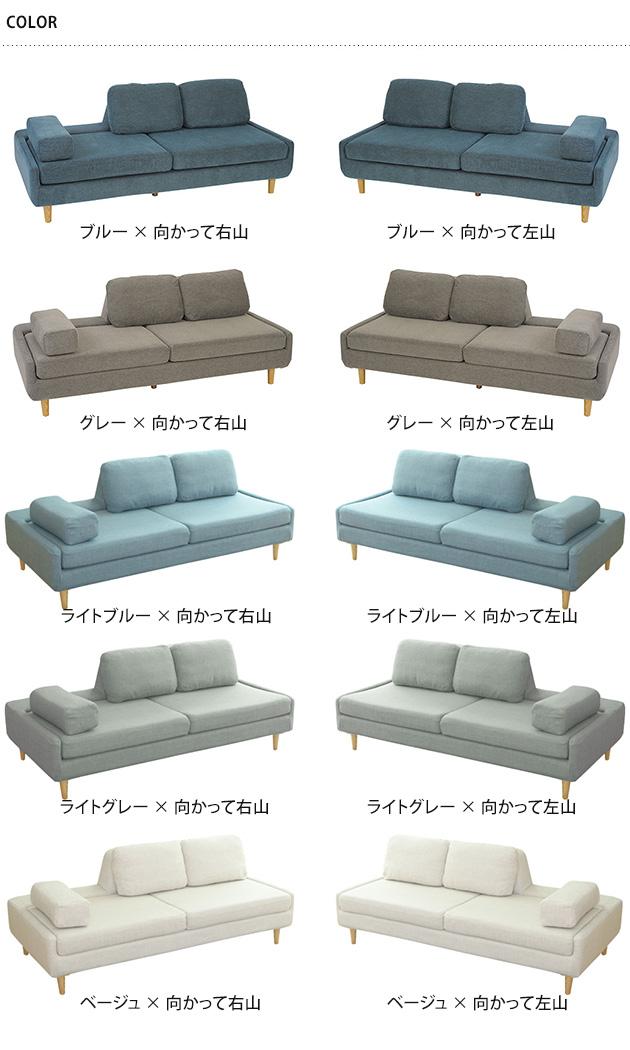 かぞくのソファのカラー一覧